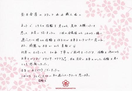16022502木目金の結婚指輪_G005.JPG