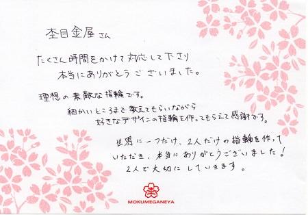 16022601木目金の結婚指輪_S005.jpg