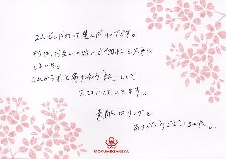 16022601木目金の結婚指輪_Z005.jpg