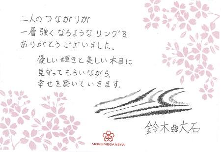 16022602木目金の結婚指輪_G005.jpg