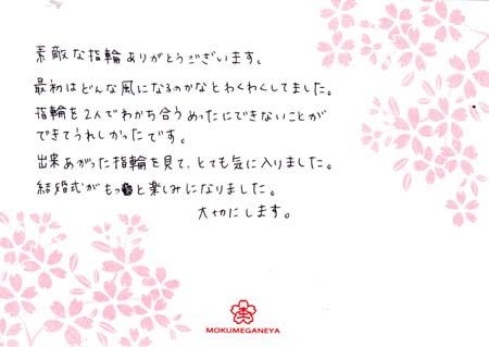 16022701木目金の結婚指輪_C004.jpg