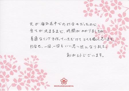 16022702杢目金の結婚指輪_Y005.jpg