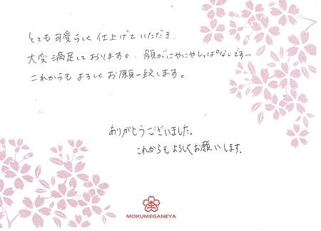16022703木目金の結婚指輪_G005.jpg