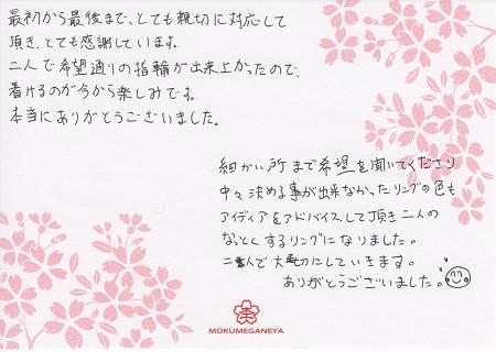 16022703杢目金の結婚指輪_Y005.jpg