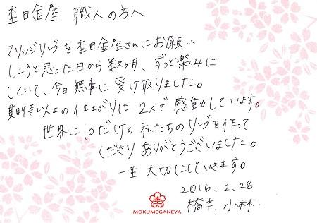 16022801木目金の結婚指輪と婚約指輪_009.JPG