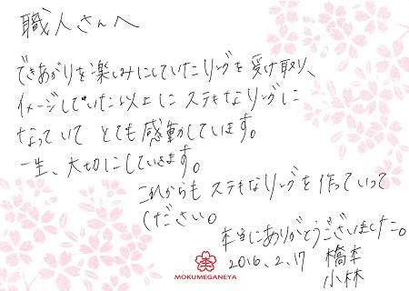 16022801木目金の結婚指輪_Y008.JPG