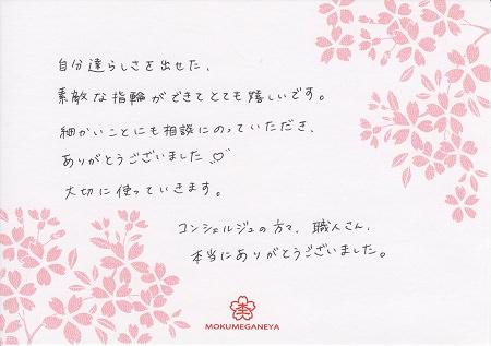 16022801杢目金の結婚指輪_Y005.jpg