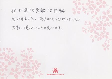 16022802木目金の結婚指輪_D004.jpg