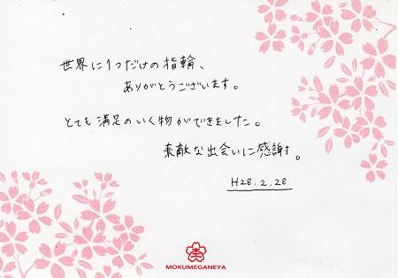 16022802木目金の結婚指輪_U003.jpg