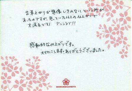 16022901木目金の結婚指輪K_004.jpg