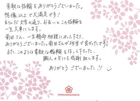 16022901木目金の結婚指輪_N004.jpg