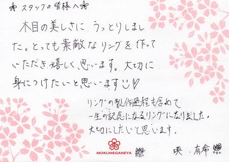 16022901木目金の結婚指輪_S005(1).jpg