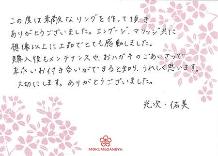 16031401木目金の婚約指輪と結婚指輪_N005.jpg