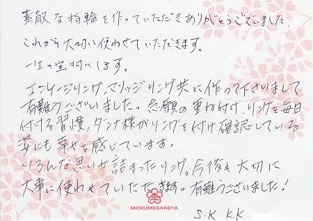 16032901木目金の結婚指輪_L005.jpg
