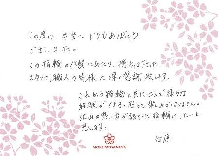 16033001木目金の結婚指輪_G005.jpg