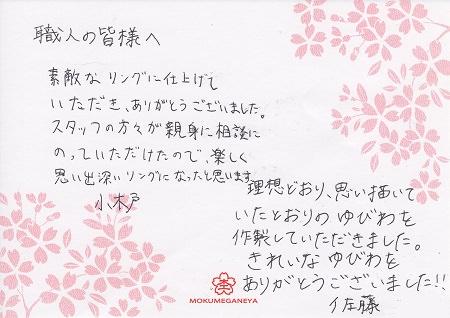 16033001木目金の結婚指輪_Y005.jpg
