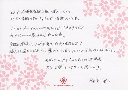 16033002木目金の結婚指輪_Y005.jpg