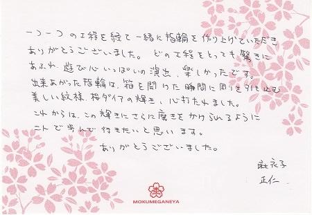 16033010木目金の結婚指輪_G005.jpg