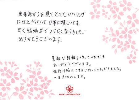 16042101木目金の結婚指輪_C005.jpg