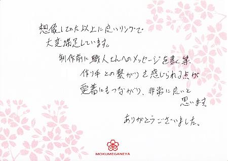 16042101木目金の結婚指輪_H004.jpg