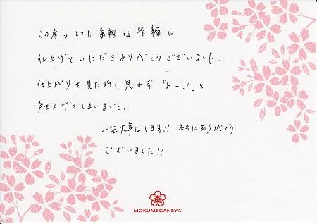 16042202木目金の結婚指輪_005Y.jpg