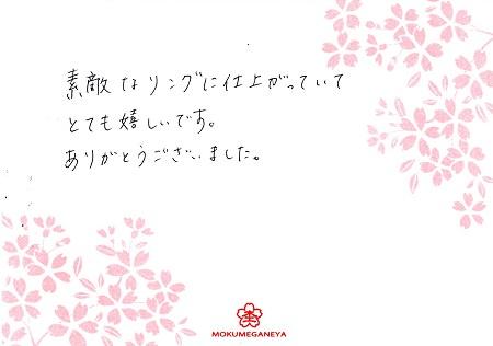 16042301木目金の結婚指輪_J005.jpg