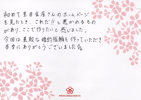 16042302木目金の婚約指輪_Z005.jpg