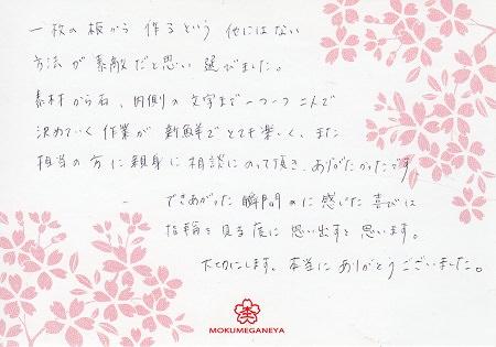 160424木目金の結婚指輪_R005.jpg