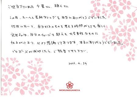 16042401木目金の婚約指輪_S005.jpg