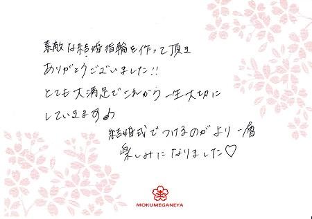 16042401木目金の結婚指輪_004.jpg
