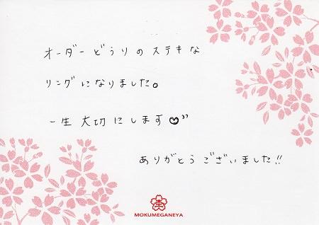 16042401木目金の結婚指輪_C003.jpg