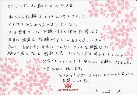 16042402木目金の結婚指輪_005Y.jpg