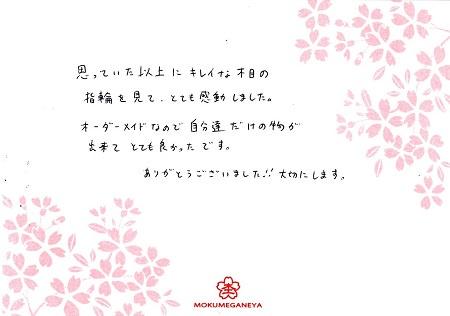 16042501木目金の結婚指輪_J005.jpg