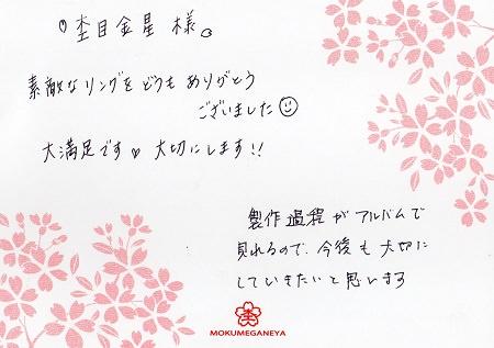 16042502木目金の結婚指輪_J003.jpg