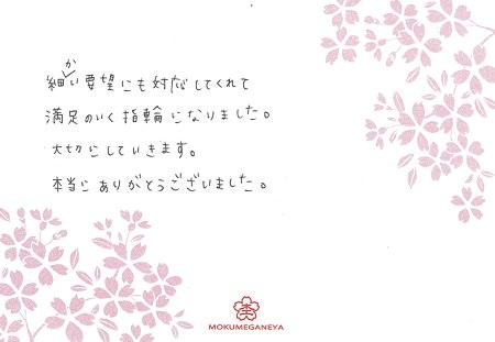16042701木目金の結婚指輪_G005.jpg