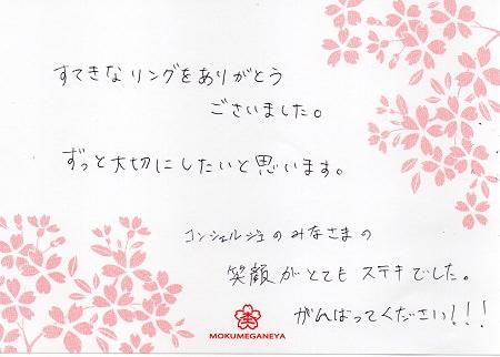 16042701杢目金屋婚約指輪_J002.jpg