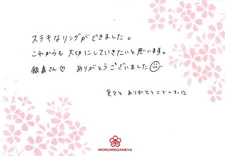 16042715木目金の結婚指輪_J005.jpg