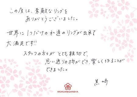 16042801_グリ彫りの結婚指輪_Y002.JPG