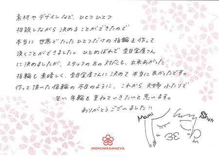 16042901木目金の結婚指輪N-004.jpg