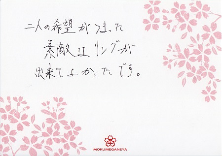 16042901木目金の結婚指輪_H003.jpg