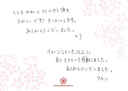 16042903木目金の婚約指輪_Y002.JPG
