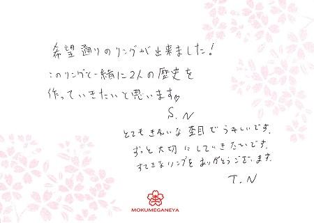 16042904木目金の結婚指輪_Y004.JPG