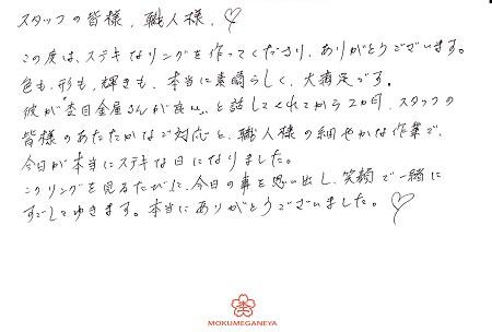 16043001木目金の結婚指輪_005Y.JPG