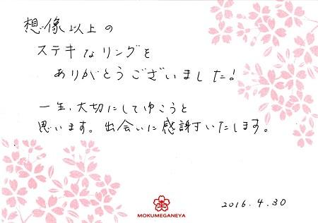 16043001木目金の結婚指輪_J005.jpg