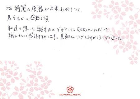 16043001木目金の結婚指輪_M005.jpg