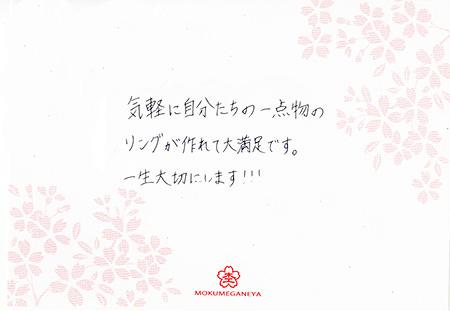 16043001木目金の結婚指輪_E006.jpg