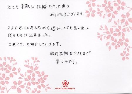 16043001木目金の結婚指輪_Z004.jpg