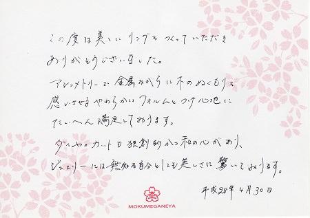 16043002木目金の結婚指輪_A005.jpg