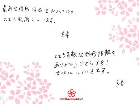 16050807木目金の婚約指輪_G005.jpg