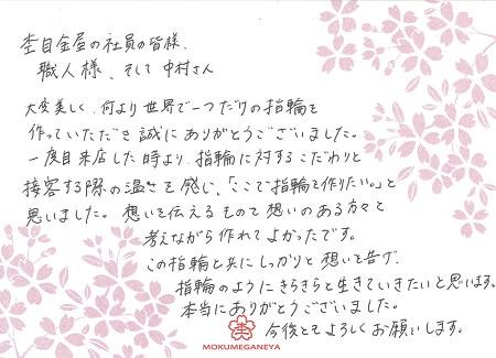 16052800木目金の婚約指輪 N(5).jpg